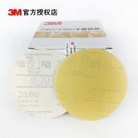 3M 216U干磨砂纸 背绒砂碟5寸砂纸圆形背绒砂纸 圆盘砂纸