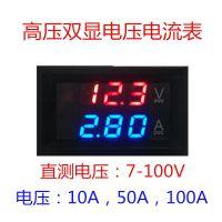 DC7-100V 100A LED直流双显示数字电压电流表头 电动车