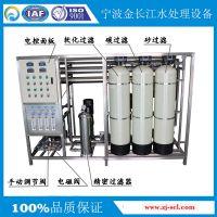 宁波金长江供应双级反渗透纯水设备 市政自来水过滤装置 EDI超纯水制取设备