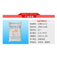 【兄弟牌】耐火级氧化铝微粉/99%含量/D50 5微米