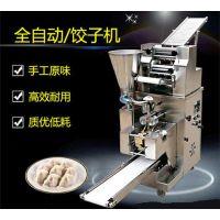 小型仿手工饺子机 混沌机
