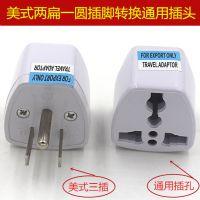 台湾美式转换插头 白色旅游用万能转换插头美标三插转万能插座