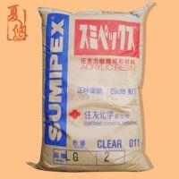 【正品现货】PMMA 日本住友/BF3 注塑级 脱模级塑胶原料