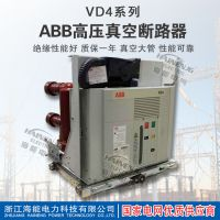 ABB断路器 VD4真空断路器 手车式(固定式)12KV批发定制选海能