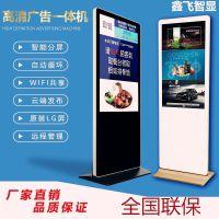 鑫飞XF-GG42K 42寸立式广告机 商用显示器/屏 多媒体触控一体机 数字标牌 LED播放器