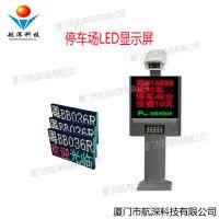 厂家直销停车场LED显示屏 出入口收费车牌识别语音播报LED屏