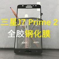 三星J7 PRIME2全屏钢化膜J7 Prime 2018丝印二强全覆盖玻璃保护膜