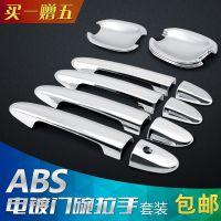 现代全新胜达IX35/I30/IX25改装专用汽车门碗拉手保护贴装饰贴