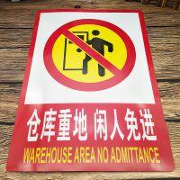 热卖消防标识牌仓库重地闲人免进标语提示牌消防验厂PVC警示牌