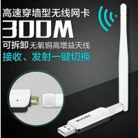 原装腾达U1 USB无线网卡台式机wifi接收器300M无线wifi发射网卡