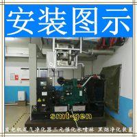 专业供发电机发电机黑烟净化器水喷淋三元催化器发动机尾气净化器