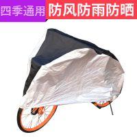 190T涤塔夫山地自行车罩防雨防晒防尘涤纶自行车车罩单车车衣车套