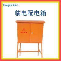 杭州市上城区临电配电箱 海格尔工地用配电箱