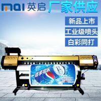 英启XAAR1201双头UV机白彩同打双面显示UV卷材机
