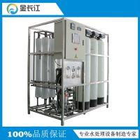 宁波金长江1吨反渗透设备加超滤装置一体机 工业生产用纯水设备 超滤净水器
