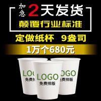 己米定制一次性纸杯子 9盎司加厚可乐广告纸杯定做 活动一次性杯批发订做印logo