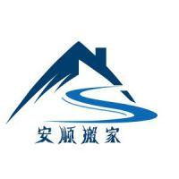 深圳市安顺搬家有限公司