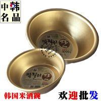 韩国出口米酒碗黄铝碗酒碗韩式酒杯马格里碗批发小号