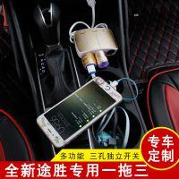 全新途胜带开关一拖三点烟器插头车用车充插座汽车usb车载充电器