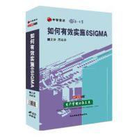 正版如何有效实施6sigma 周建华4VCD讲座视频光盘培训光碟片