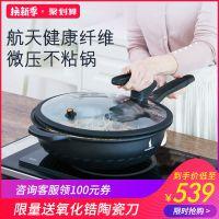 赛普瑞斯不粘锅炒锅不沾锅家用多功能近无油烟炒菜锅燃气灶适用