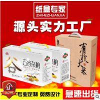 大米包装盒活动小米特产礼盒定做五谷杂粮包装盒定做
