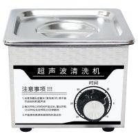 供应PS-06T机械调控不加热眼镜、珠宝首饰、手表清洗专用清洗机