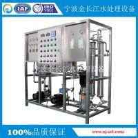金长江0.5T/H医用水处理设备 不锈钢全自动EDI超纯水设备 二级过滤系统