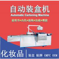 广州化妆品GMPC机械生产线 荣裕护肤品自动装盒包装分数线生OEM贴牌