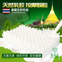 泰国进口KU天然乳胶高低颗粒枕
