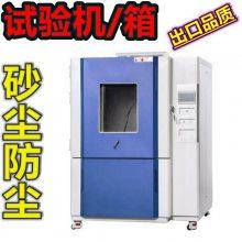 通讯接收器产品防尘试验机箱,砂尘试验箱砂尘实验箱SYX