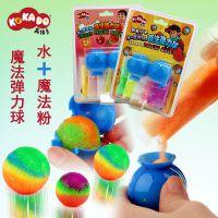 高佳多自制魔法弹力球亲子动手制作实心弹跳球儿童幼儿园DIY玩具