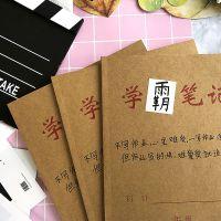 韩国创意趣味恶搞笔记本我是学霸日记本本子手账本整蛊记事本