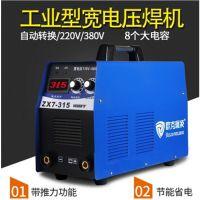 惠鑫电焊机315 400双电压220v 380v两用全自动工业级全铜焊机