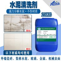 外墙瓷砖清洁剂 水泥痕迹去除 清洗水泥印的化学品药品