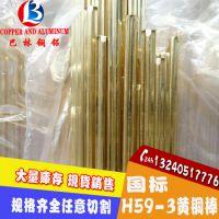 h59黄铜棒价格,h59与h62黄铜的区别,h59黄铜