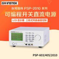固纬PSP-2010 405 603可编程开关直流电源可调电源手机维修
