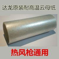 达龙热风枪原装耐高温发热芯云母纸隔热片塑料焊枪软云母绝缘纸片
