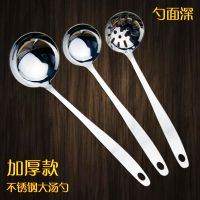 餐厅汤匙不锈钢勺汤粉火锅店米线学生长柄漏勺餐具厨具用品火锅店
