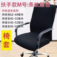 办公电脑椅套罩加厚靠背布套座套转椅套凳子套椅套通用办公室椅子