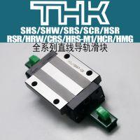 THK微型导轨 SRS7M THK直线导轨
