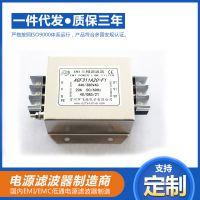 飞烁供应250V20A电源滤波器,厂家直销质保三年