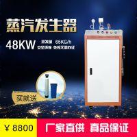 48KW电加热蒸汽发生器厂家直销全自动智能恒温电锅炉