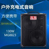 米高升级版MG8823A 流浪歌手卖唱木吉他弹唱音箱户外130W功率音响