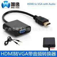 hdmi to vga 带音频转接头 hdmi转vga 转换器 hdmi转vga转换线
