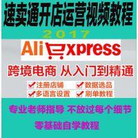 速卖通aliexpress运营跨境电商推广优化新手开店自学培训视频教程