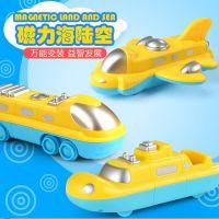 百变海陆空拼装玩具磁性拼插组合儿童男孩火车玩具磁力片益智积木