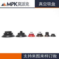 东莞MPK莫派克深型防滑吸盘 汽车生产线冲压线真空吸盘