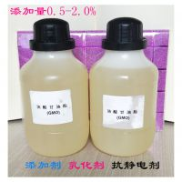 甘油单油酸酯GMO 99% 新加坡产化工原料 非离子表面活性剂,具有乳化、增稠和消泡性能