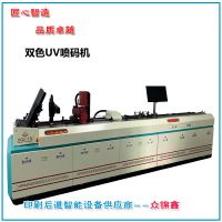 双色UV喷码机厂家PVC卡喷码机彩色UV喷码机定制